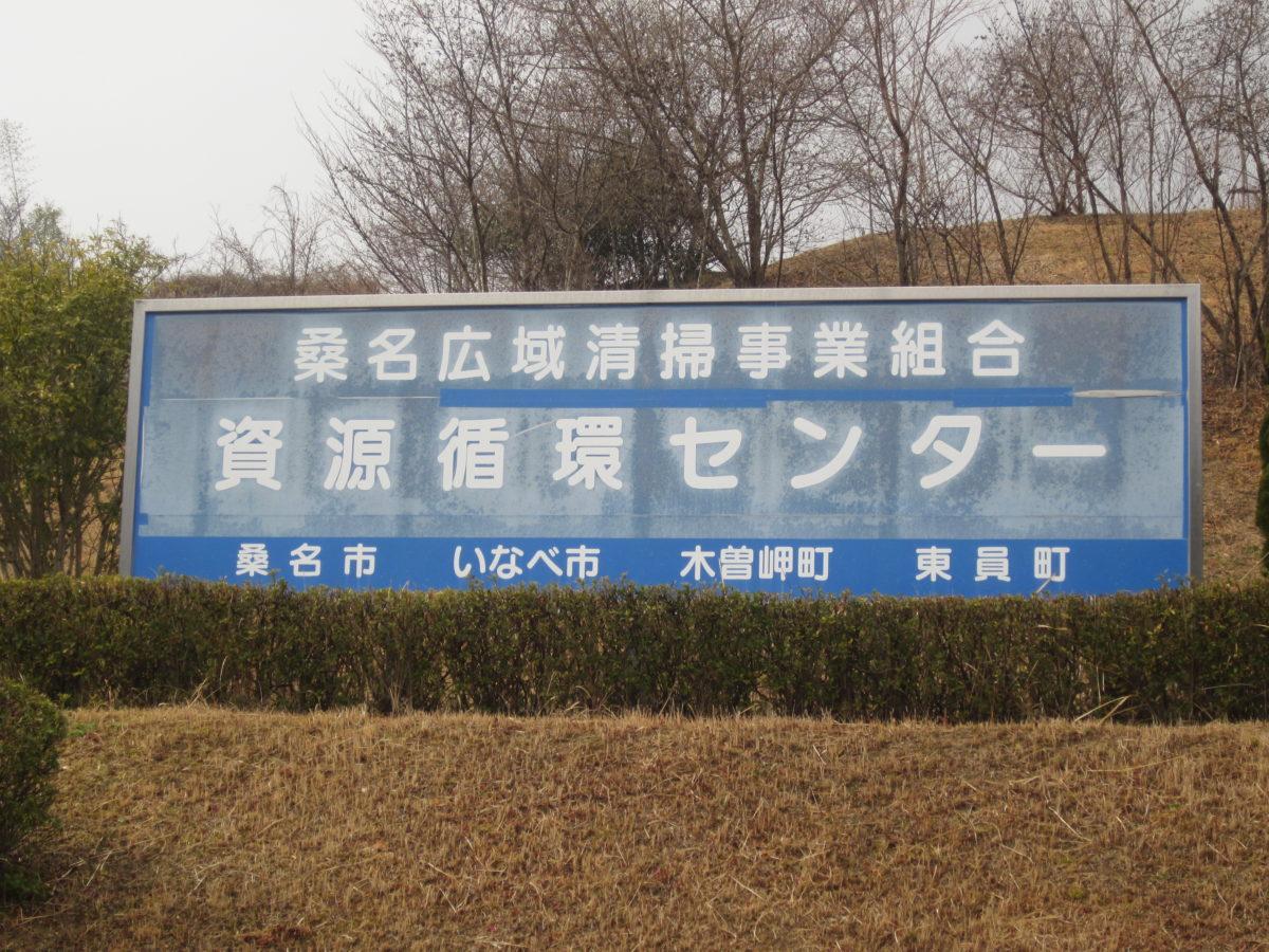 桑名広域清掃センター