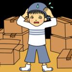 一戸建てを売却(返却)して、子どもと同居するための不用品回収とは